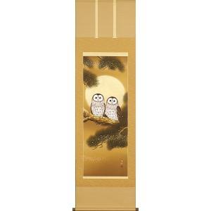 掛軸(掛け軸) 月宵夫婦梟  武藤高雅作 尺五立 約横54.5cm×縦190cm(送料無料)p9682|yuinouyasan