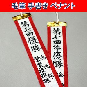 トロフィー用ペナント(リボン)毛筆手書き・筆耕料込み(30cm×3.8cm トロフィー(小)カップ(小中)用)|yuinouyasan