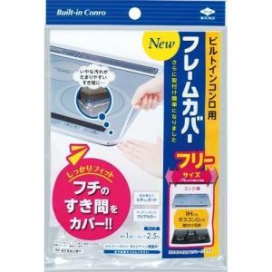 東洋アルミ ビルトインコンロ用 NEW フレームカバー フリーサイズ 1cm×2.5m【メール便対応...