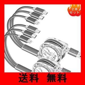 【2本セット最新バージョン】充電ケーブル 3in1 巻き取り式 充電ケーブル 2.4A急速充電 ライトニングケーブル usbケーブル/Micro/T|yuisol