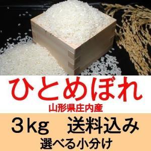 29年産 山形県産庄内ひとめぼれ月山神米3kg便利な選べる小...