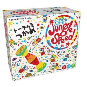 ジャングルスピード(Jungle Speed) / Asmodee / Yako & Tom ラッピング無料サービス|yukainasakana