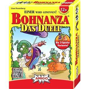 ボーナンザ対決 (Bohnanza: Das Duell) /AMIGO / Uwe Rosenberg|yukainasakana