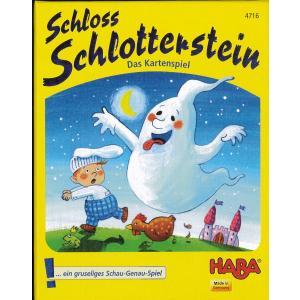 おばけの試験カードゲーム (Schloss schlotterstein - Das Kartenspiel)/HABA ラッピング無料サービス|yukainasakana