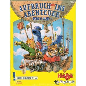 気球で大空へ(Aufbruch ins Abenteuer)/HABA・すごろくや/Eljan Reeden ラッピング無料サービス|yukainasakana