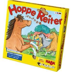パカパカお馬(Hoppe Reiter)/HABA・すごろくや ラッピング無料サービス|yukainasakana