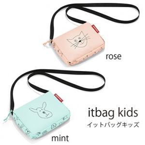 イットバッグ キッズ(itbag kids) / ライゼンタール(reisenthel)ドイツ ポシェット ショルダー|yukainasakana