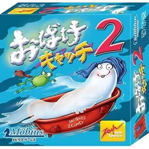 おばけキャッチ2(Geistesblitz 2.0)/Zoch(ツォッホ) ラッピング無料サービス