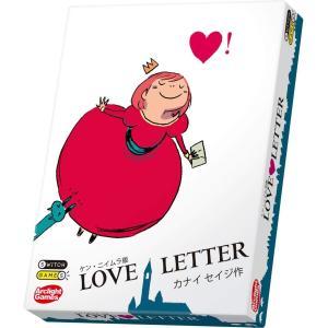 ラブレター ケン・ニイムラ版 (Love Letter) カードゲーム ラッピング無料サービス