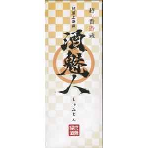 酒魅人(しゅみじん)/スーパーナンバーワンゲームズ|yukainasakana