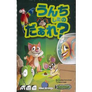 うんちしたのだあれ?(Who Did It? ) / Blue Orange / Jonathan Favre-Godal ラッピング無料サービス|yukainasakana