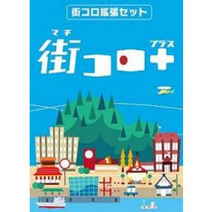 街コロ+(プラス)/グランディング/|yukainasakana