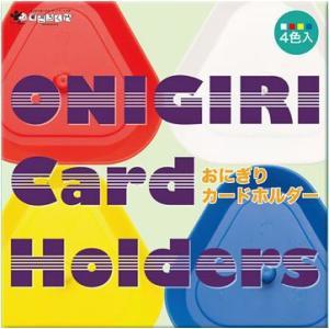 おにぎりカードホルダー (4色セット)|yukainasakana
