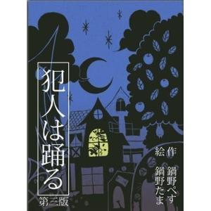 犯人は踊る (第三版)/すごろくや・鍋野企画|yukainasakana