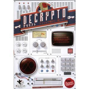 デクリプト(Decrypto)/ Le Scorpion Masqu〓・すごろくや/Thomas Dagenais-Lesp〓rance|yukainasakana