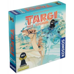 タルギ (TARGI)完全日本語版/コザイク(cosaic)/アンドレーアス・シュタイガ― yukainasakana
