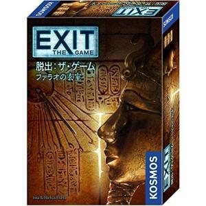 タイトル:EXIT 脱出:ザ・ゲーム ファラオの玄室 メーカー:コスモス・コザイク(cosaic) ...