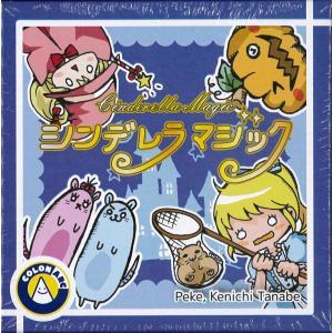 シンデレラマジック(Cinderella Magic)/コロンアーク/田邉 顕一|yukainasakana