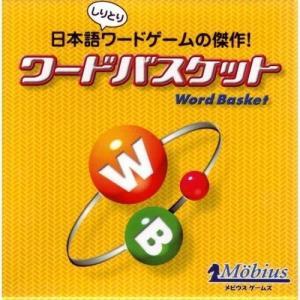 タイトル:ワードバスケット(Ward Basket) メーカー:メビウスゲームズ 作者:小林俊雄  ...