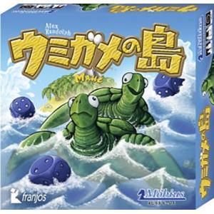 タイトル:ウミガメの島(Mahe) メーカー:franjos、メビウスゲームズ 作者:アレックス・ラ...