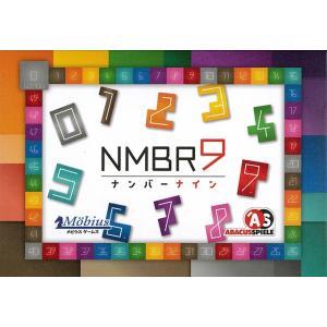 ナンバーナイン(NMBR9)/メビウスゲームズ|yukainasakana