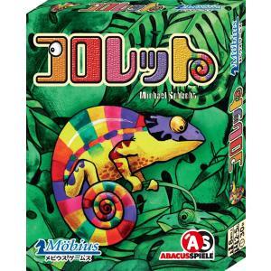 コロレット 新日本語箱/Abacus・メビウスゲームズ/ Michael Schacht|yukainasakana