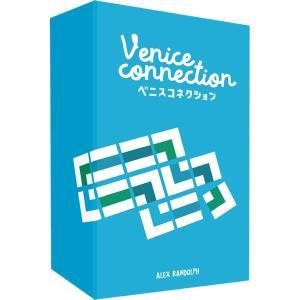 ベニスコネクション(Venice connection)/JELLYJELLYGAMES/アレックス・ランドルフ|yukainasakana