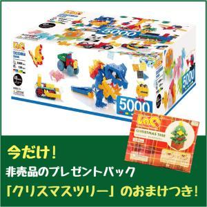 LaQ(ラキュー) ベーシック5000 /ヨシリツ(YOSHIRITSU) ラッピング無料サービス|yukainasakana