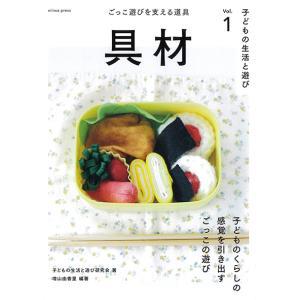 こどもの生活と遊び Vol.1 具材 ごっこ遊びを支える道具 書籍 庭プレス 保育園 幼稚園