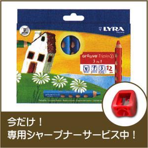 LYRAリラ GROOVEグルーヴトリプルワン12色セット お好きな色のシャープナー1ヶサービス|yukainasakana