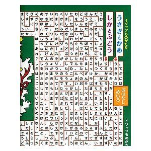 杉山亮(すぎやまあきら) おもちゃ絵ポスター おはなしめいろ イソップものがたり「うさぎとかめ&しかとぶどう」|yukainasakana