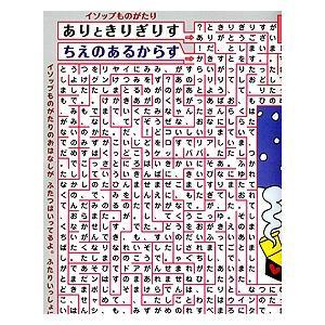 杉山亮(すぎやまあきら) おもちゃ絵ポスター おはなしめいろ イソップものがたり 「ありときりぎりす」「ちえのあるからす」|yukainasakana