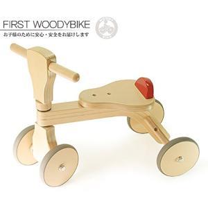 ファーストウッディバイク / HOPPL 木製 ご出産祝い はじめての乗り物 かんたん組立 ラッピン...