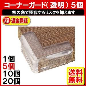 ベビーガード コーナーガード テーブル 透明 5個  コーナークッション  ケガ防止 キッズ ベビー セーフティ クッション 外内白中 yukaiya