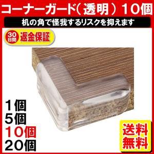 ベビーガード コーナーガード テーブル 透明 10個  コーナークッション  ケガ防止 キッズ ベビー セーフティ クッション 外内白中 yukaiya