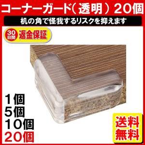ベビーガード コーナーガード テーブル 透明 20個  コーナークッション  ケガ防止 キッズ ベビー セーフティ クッション CP yukaiya