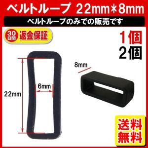 腕時計 ベルトループ シリコン 22mm*6mm*8mm ラバーベルト 22mm 対応 ML yukaiya