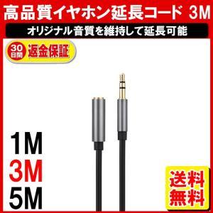イヤホン 延長 コード ケーブル 3M 高品質/ヘッドホン ...