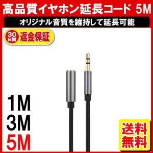 イヤホン 延長 コード ケーブル 5M 高品質/ヘッドホン ...