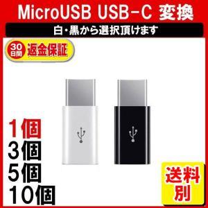 USB C 変換 Micro USB to Type C 変換アダプタ 単品 任天堂スイッチ対応 Nintendo switch USBケーブル 充電 type−c 変換コネクタ タイプC ML|yukaiya