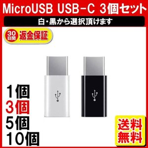 USB C 変換 Micro USB to Type C 変換アダプタ 3個 任天堂スイッチ対応 N...