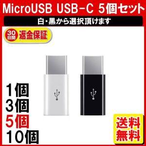 Micro USB(オス)を次世代USB type-C(オス)に変換できる変換コネクタ。 USB T...
