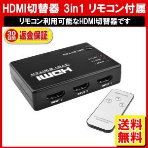 HDMI 切替器 分配器 セレクタ 3入力1出力 4K対応 HDMIセレクター HDMI切替器 HDMI分配器 外内茶中プ|yukaiya