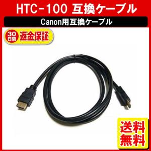 HTC-100 CANON キャノン PowerShot ケーブル 互換 ケーブル  外内白中|yukaiya