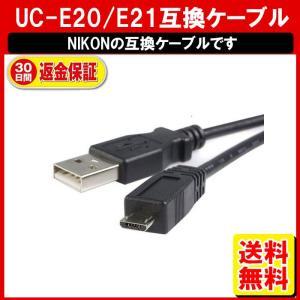 UC-E21 UC-E20 UC E20 E21ニコン NIKON ケーブル 外内茶中プ|yukaiya