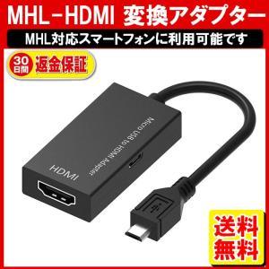 MHL HDMI 変換アダプター MicroUSB HDMI 変換 アダプター ケーブル 外内白小プ|yukaiya