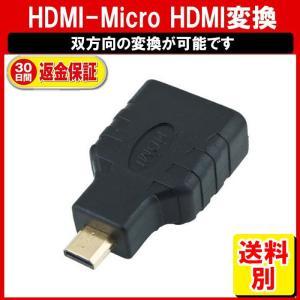 Micro HDMI 変換 アダプタ コネクタ 外内白小プ|yukaiya