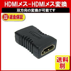 HDMI 変換 アダプタ コネクタ メス 外内白小プ|yukaiya