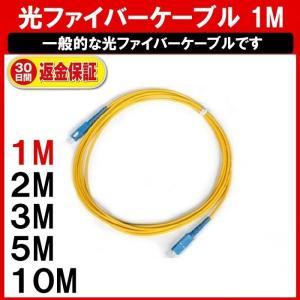 光ファイバーケーブル 1M (2M 3M 5M 10Mも販売中 定形内