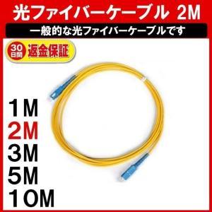 光ファイバーケーブル 2M 光 ファイバー 延長 ケーブル 定形内